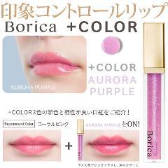 【お試し価格】Borica リッププランパー プラスカラー<オーロラパープル>