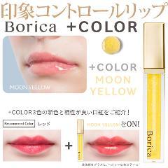 【お試し価格】Borica リッププランパー プラスカラー<ムーンイエロー>