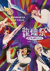 【DVD】アルスマグナ/ARSMAGNA LIVE TOUR 2018 龍煌祭~学園の7不思議を追え!~ Type Bの商品サムネイル
