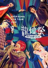 【DVD】アルスマグナ/ARSMAGNA LIVE TOUR 2018 龍煌祭~学園の7不思議を追え!~ Type A の商品サムネイル