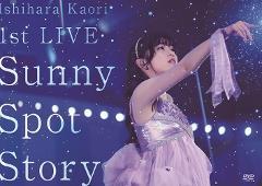 【DVD】石原夏織 1st LIVE Sunny Spot Storyの商品サムネイル