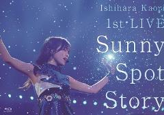 【Blu-ray】石原夏織 1st LIVE Sunny Spot Storyの商品サムネイル