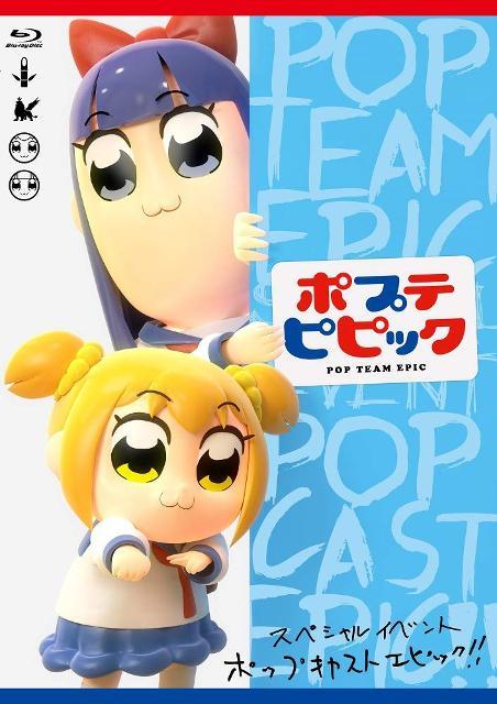 【Blu-ray】ポプテピピック スペシャルイベント ~POP CAST EPIC!!~の商品画像