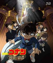 【Blu-ray】劇場版 名探偵コナン 第12弾 戦慄の楽譜 新価格版