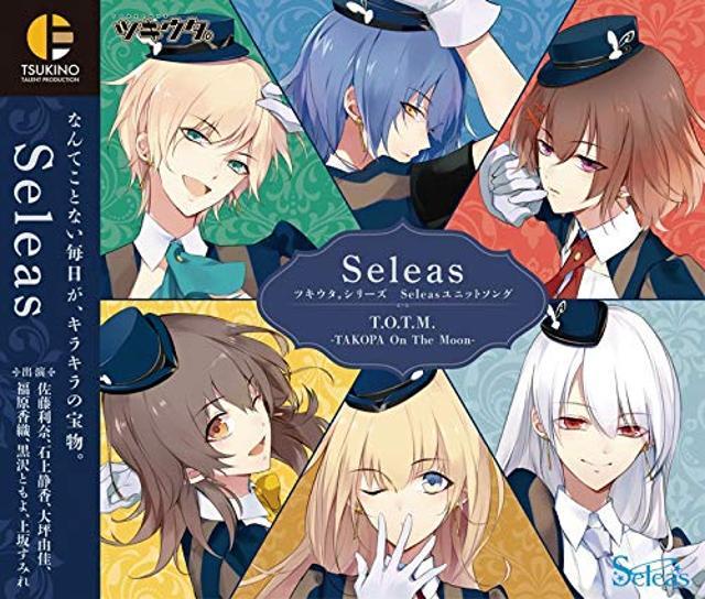 【キャラクターソング】ツキウタ。シリーズ Seleasユニットソング Seleasの商品画像