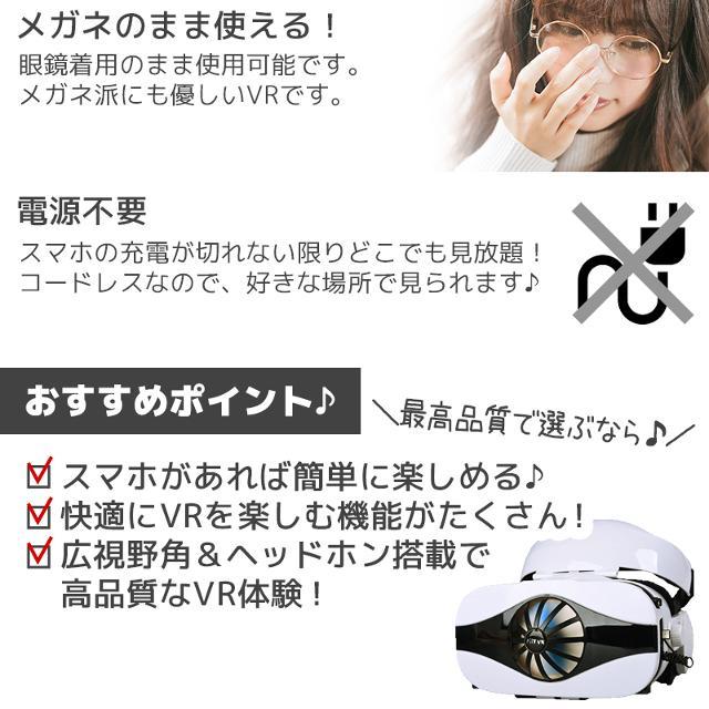 スマホ用ファン&ヘッドホン付きVRゴーグル(ヘッドバンド型)の商品画像