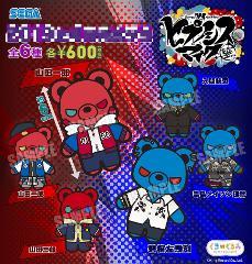 【3個】ヒプノシスマイク -Division Rap Battle- くま・ぐるみ ラバーストラップ Vol.1