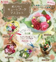 【1個】300円カプセル 超リアル!キュートブーケマスコット