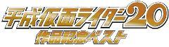 【アルバム】平成仮面ライダー20作品記念ベストの商品サムネイル