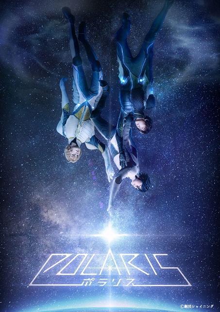 【Blu-ray】舞台 劇団シャイニング from うたの☆プリンスさまっ♪ ポラリス 通常版の商品画像