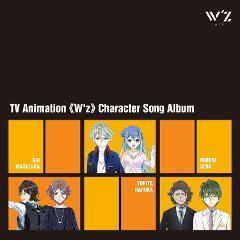 【アルバム】TV アニメーションW'z《ウィズ》キャラクターソング・アルバムの商品サムネイル