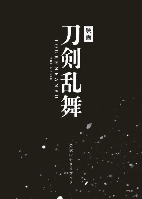 映画刀剣乱舞公式シナリオブックの商品画像