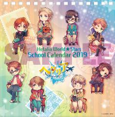 【カレンダー】ヘタリア World★Stars 2019年スクールカレンダー