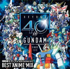 【アルバム】機動戦士ガンダム 40th Anniversary BEST ANIME MIXの商品サムネイル