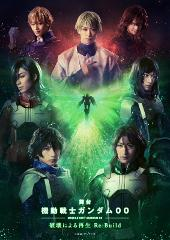 【Blu-ray】舞台 機動戦士ガンダム00 -破壊による再生-Re:Buildの商品サムネイル