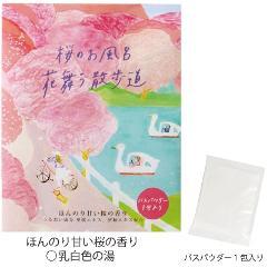 桜のお風呂 バスパウダー