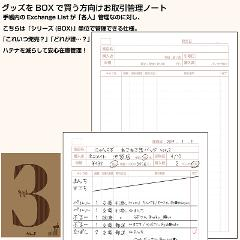 【And morE】NOTE #3 (在庫管理ノート) 2冊セット