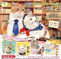 【3個】300円カプセル ねこのくびわコレクション にゃんこ学園2