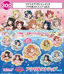 【1個】300円カプセル ラブライブ!サンシャイン!! アクリルストラップ Vol.5