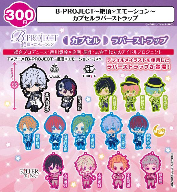 【5個】300円カプセル B-PROJECT -絶頂*エモーション- カプセルラバーストラップの商品画像