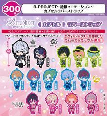 【5個】300円カプセル B-PROJECT -絶頂*エモーション- カプセルラバーストラップ