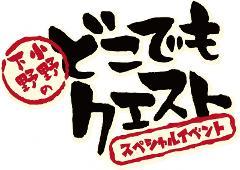 【DVD】TV 小野下野のどこでもクエスト スペシャルイベントの商品サムネイル