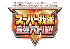 【DVD】4週連続スペシャル スーパー戦隊最強バトル!!の商品サムネイル