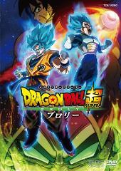 【DVD】劇場版 ドラゴンボール超 ブロリー 通常版の商品サムネイル