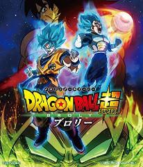 【Blu-ray】劇場版 ドラゴンボール超 ブロリー 通常版の商品サムネイル