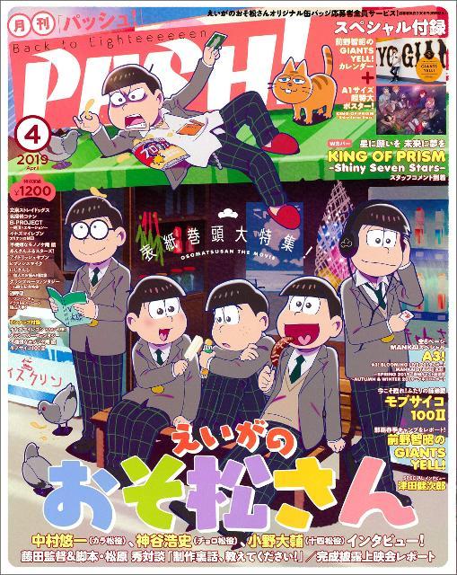 PASH!2019年4月号の商品画像