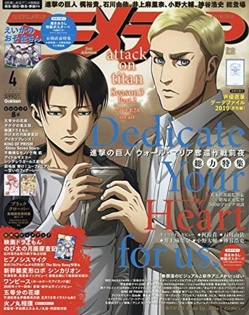 アニメディア 2019年4月号の商品画像