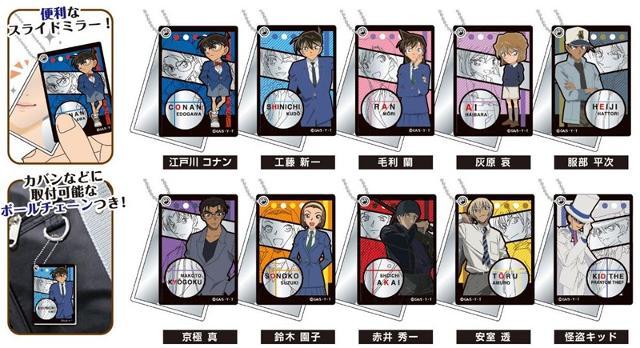 【2個】スライドミラー 名探偵コナンの商品画像