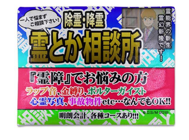 モブサイコ100Ⅱ 霊とか相談所 ポケットティッシュカバーの商品画像