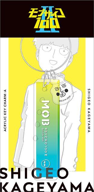 モブサイコ100 II アクリルキーチャーム 影山茂夫の商品画像