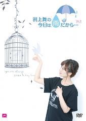 【DVD】渕上舞の今日は雨だから…Vol.1の商品サムネイル