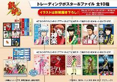 【3個】銀魂 トレーディングポスター&ファイル
