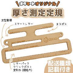 【オタマートオリジナル】厚さ測定定規