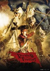 【Blu-ray】舞台 劇団シャイニング from うたの☆プリンスさまっ♪ Pirates of the Frontier 通常版