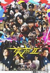 【DVD】セカイ系バラエティ 僕声シーズン2 DVD BOXの商品サムネイル