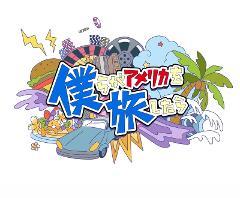 【DVD】僕らがアメリカを旅したら VOL.3 細谷佳正・KENN/Hawaiiの商品サムネイル