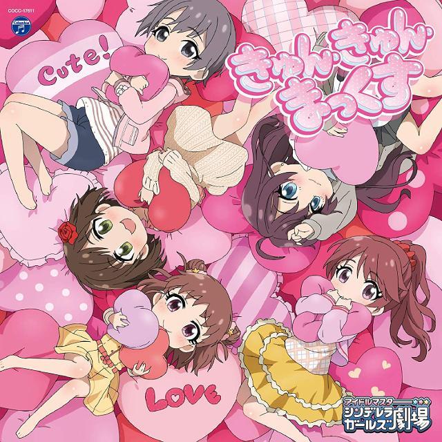 【キャラクターソング】THE IDOLM@STER CINDERELLA GIRLS LITTLE STARS! きゅん・きゅん・まっくすの商品画像