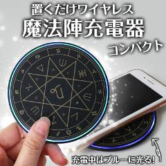 置くだけワイヤレス魔法陣充電器コンパクト
