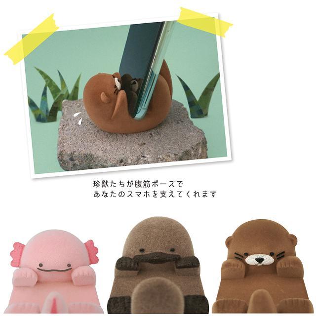 珍獣スマホスタンド カモノハシの商品画像