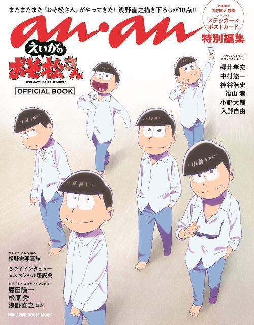anan特別編集「えいがのおそ松さん」OFFICIAL BOOKの商品画像