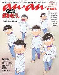 anan特別編集「えいがのおそ松さん」OFFICIAL BOOKの商品サムネイル