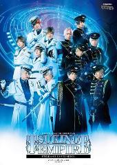 【Blu-ray】【ツキステ。】2.5次元ダンスライブ ツキウタ。ステージ 第8幕 TSUKINO EMPIRE -Unleash your mind.-の商品サムネイル