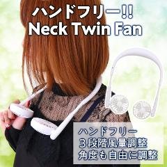 ハンドフリー!!Neck Twin Fan