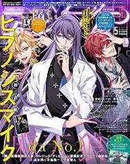 アニメディア 2019年5月号の商品サムネイル