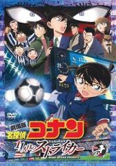 【DVD】劇場版 名探偵コナン 第16弾 11人目のストライカー スタンダード・エディション