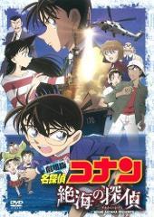 【DVD】劇場版 名探偵コナン 第17弾 絶海の探偵 スタンダード・エディション